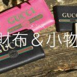 イタリアのメンズ財布ブランド